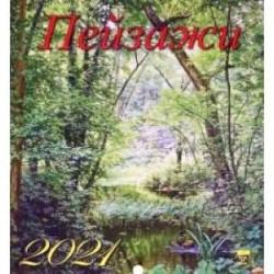 Календарь на 2021 год 'Пейзажи'