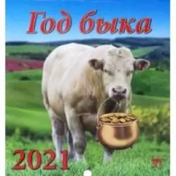 Календарь на 2021 год 'Год быка'