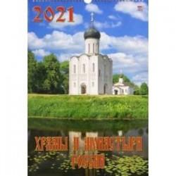 Календарь на 2021 год 'Храмы и монастыри России'