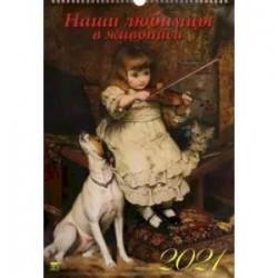 Календарь на 2021 год 'Наши любимцы в живописи' (12118)