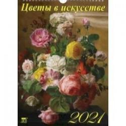 Календарь на 2021 год 'Цветы в искусстве' (11102)