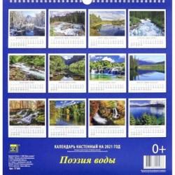 2021 Календарь Поэзия природы