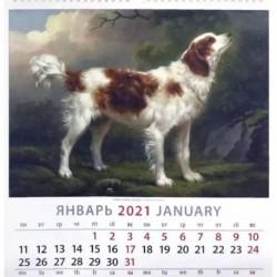Календарь на 2021 год 'Собаки в живописи' (17105)