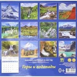 Календарь на 2021 год 'Горы и водопады'