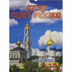 Календарь на 2021 год 'Святыни русского православия'