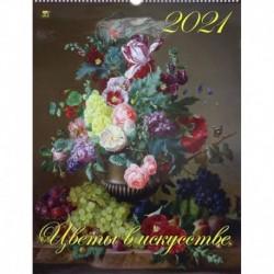 Календарь на 2021 год 'Цветы в искусстве'