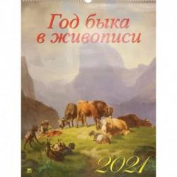 13110 2021 Календарь Год быка в живописи