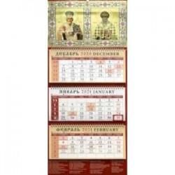 Календарь квартальный на 2021 год 'Свт. Николай Чудотворец. Свт. Спиридон Тримифунтский' (22102)
