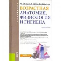 Возрастная анатомия, физиология и гигиена. Учебное пособие