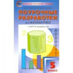 Математика. 5 класс. Поурочные разработки к УМК Г. В. Дорофеева. ФГОС
