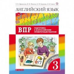 Английский язык. 3 класс. Rainbow English. Проверочные работы. Подготовка к ВПР