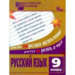 Русский язык. 9 класс. Разноуровневые задания. ФГОС