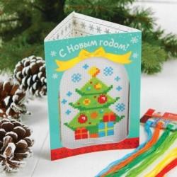 Новогодняя вышивка крестиком в открытке «С Новым годом!», ёлочка. Набор для творчества