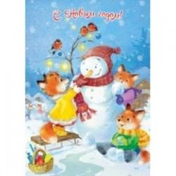 С Новым годом! Комплект из 9 почтовых открыток
