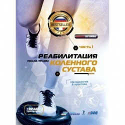 Реабилитация после травм коленного суства.Ч.1. Методология и практика (+видео тренировок)