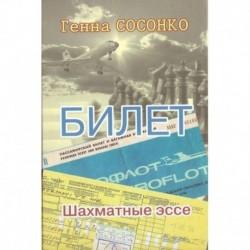 Билет. Шахматное эссе