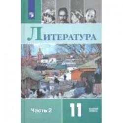 Литература. 11 класс. Базовый уровень. Учебник. В 2-х частях. Часть 2. ФП