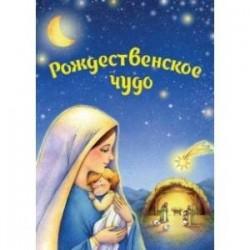 Рождественское чудо. Комплект из 5 почтовых открыток и заготовок для рождественского вертепа
