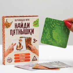 Игра развивающая «Найди пятнышки», 40 карточек