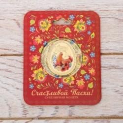 Пасхальная монета сувенирная «Курочка»