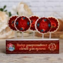 Пасхальный набор свечей для кулича «Цветы»