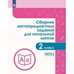 Сборник метапредметных заданий. 2 класс. В 2-х частях