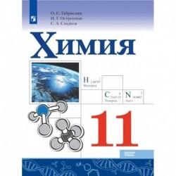 Химия. 11 класс. Учебник. Базовый уровень. ФГОС