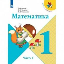 Математика. 1 класс. Учебник. В 2-х частях. ФП. ФГОС