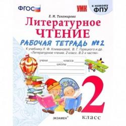 Литературное чтение. 2 класс. Рабочая тетрадь № 2.