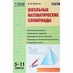 Школьные математические олимпиады. 5-11 класс. ФГОС