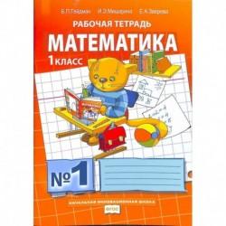 Математика. 1 класс. Рабочая тетрадь.