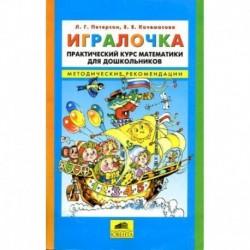 Игралочка. Практический курс математики для детей 3-4 лет. Методические рекомедации. Часть 1