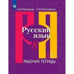 Русский язык. 8 класс. Рабочая тетрадь. В 2-х частях