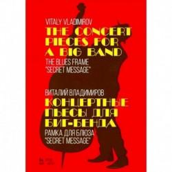 Концертные пьесы для биг-бенда. Рамка для блюза 'Secret message'. Ноты