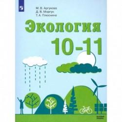 Экология. 10-11 классы. Учебник. Базовый уровень. ФП