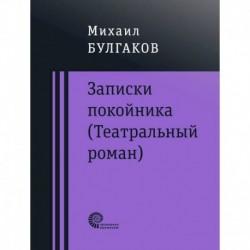 Записки покойника (Театральный роман). Дьяволиада. Роковые яйца. Тайному другу