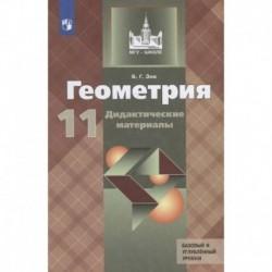 Геометрия. 11 класс. Дидактические материалы. Базовый и углубленный уровни