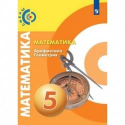 Математика. Арифметика. Геометрия. 5 класс. Учебник