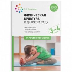 Физическая культура в детском саду. 3-4 года. Конспекты занятий для работы с детьми. ФГОС