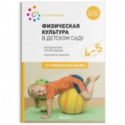 Физическая культура в детском саду. 4-5 лет. Конспекты занятий для работы с детьми. ФГОС