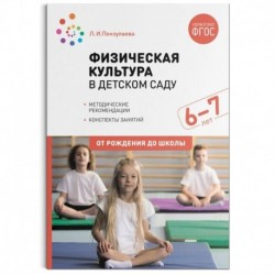 Физическая культура в детском саду. 6-7 лет. Конспекты занятий. ФГОС