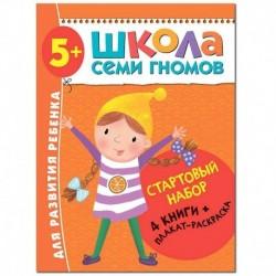 Школа Семи Гномов. Стартовый набор. 5+