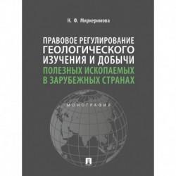 Правовое регулирование геологического изучения и добычи полезных ископаемых в зарубежных странах. Монография