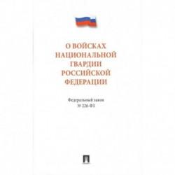 Федеральный закон 'О войсках национальной гвардии Российской Федерации' № 226 - ФЗ