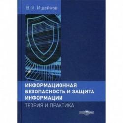 Информационная безопасность и защита информации: теория и практика
