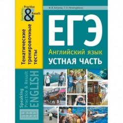 ЕГЭ. Английский язык. 11 класс. Устная часть. Тематические тренировочные тесты
