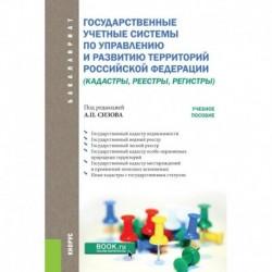 Государственные учётные системы по управлению и развитию территорий Российской Федерации