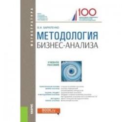 Методология бизнес-анализа. Учебное пособие