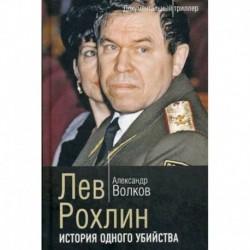 Лев Рохлин. История одного убийства