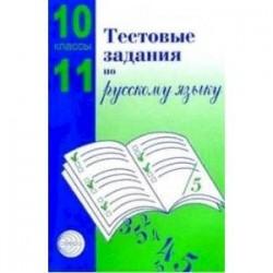Тестовые задания для проверки знаний учащихся по русскому языку: 10-11 классы